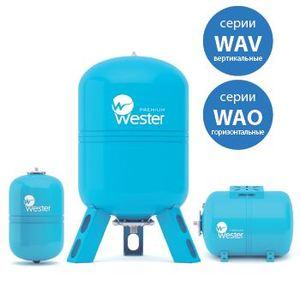 Новые Мембранные баки с контрфланцем из нержавеющей стали Wester Premium WAV WAO на складе.